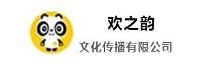 湖南欢之韵文化传播有限公司