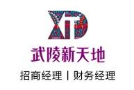 湖南张家界惠天然文化旅游投资有限公司
