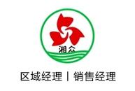 湖南湘众医药有限公司