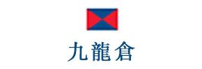 香港九龙仓集团