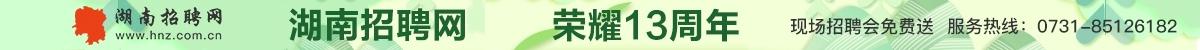 荣耀13周年庆特惠促销