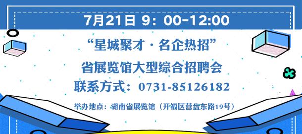 """""""星城聚才•名企热招""""省展览馆大型综合招聘会"""