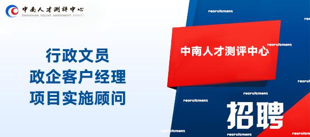 湖南中南人才测评中心有限公司
