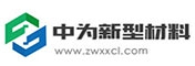 湖南中为新型材料有限公司