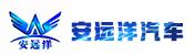 湖南安远洋新能源汽车贸易有限责任公司