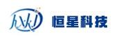湖南恒星科技股份有限公司