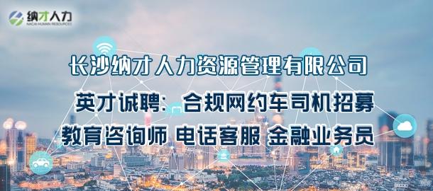 长沙纳才人力资源管理有限公司