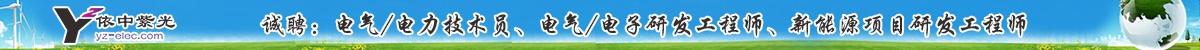 湖南依中紫光电气科技有限公司