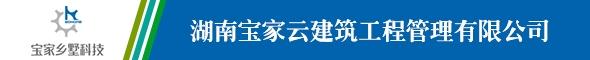 湖南宝家云建筑工程管理有限公司