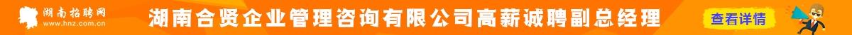 湖南合贤企业管理咨询有限公司