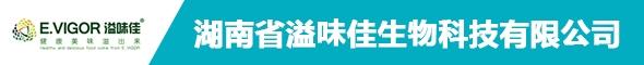 湖南省溢味佳生物科技有限公司