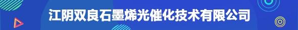 江阴双良石墨烯光催化技术有限公司