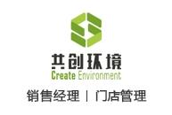 湖南共创环境科技有限公司