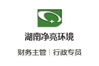 湖南净亮环境事业发展有限公司