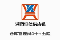 湖南恒信供应链管理有限公司