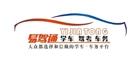 湖南易驾通科技有限公司