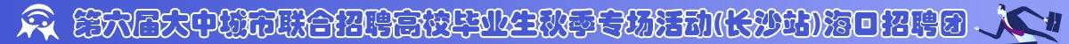 第六届大中城市联合招聘高校毕业生秋季专场活动海口招聘团