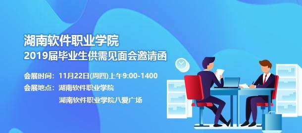 湖南软件职业学院2019届毕业生供需见面会邀请函