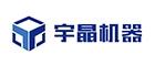 湖南宇晶机器实业有限公司