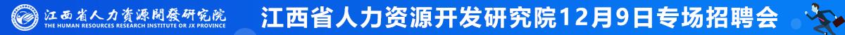 江西省人力资源开发研究院12月9日专场招聘会