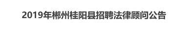 2019年郴州桂阳县招聘法律顾问公告