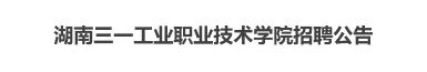 2019年湖南三一工业职业技术学院招聘公告