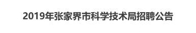 2019年张家界市科学技术局招聘公告