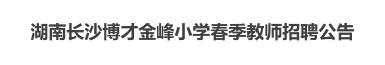 2019湖南长沙博才金峰小学春季教师招聘公告
