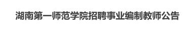 2019湖南第一师范学院招聘事业编制教师70人公告(第一批)