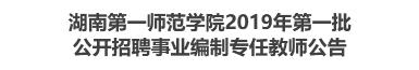 湖南第一师范学院2019年第一批公开招聘事业编制专任教师公告