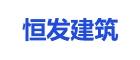 湖南恒发建筑装饰工程有限公司