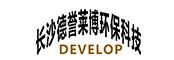 长沙德誉莱博环保科技有限公司