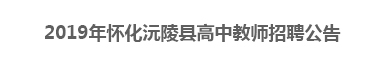 2019年怀化沅陵县高中教师招聘公告