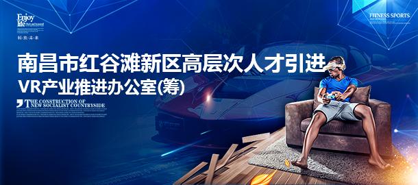 南昌市红谷滩新区VR产业推进办公室(筹)高层次人才引进