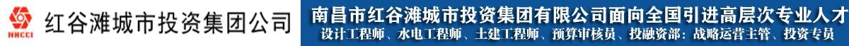 南昌市红谷滩新区城市投资集团有限公司2019年赴武汉引进高层次人才公告
