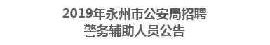 2019年永州市公安局招聘警务辅助人员公告