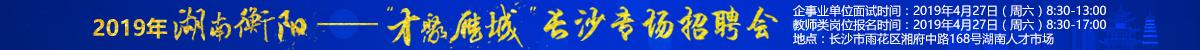 """湖南人才市场举办2019年湖南衡阳--""""才聚雁城""""专场招聘会"""
