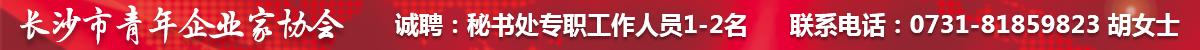 长沙市青年企业家协会招聘工作人员