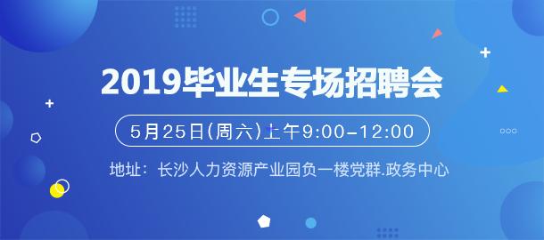 2019毕业生专场招聘会