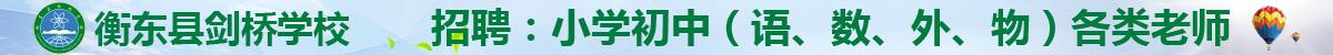 衡东县剑桥学校