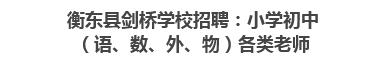 衡东县剑桥学校招聘:小学初中 (语、数、外、物)各类老师