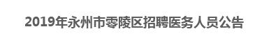 2019年永州市零陵区招聘医务人员公告