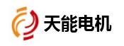 湖南天能电机制造有限公司