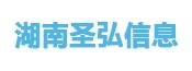 湖南圣弘信息科技有限公司