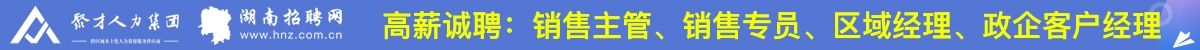 聚才人力集团湖南分公司