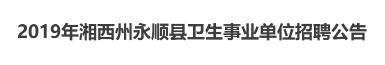 2019年湘西州永顺县卫生事业单位招聘公告