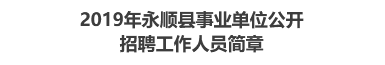 2019年永顺县事业单位公开招聘工作人员简章