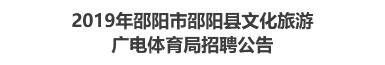 2019年邵阳市邵阳县文化旅游广电体育局招聘公告