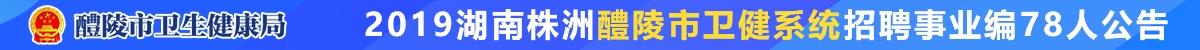 2019湖南株洲醴陵市卫健系统招聘事业编78人公告