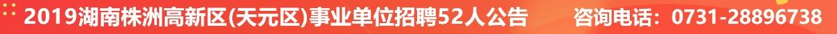 2019湖南株洲高新区(天元区)事业单位招聘52人公告